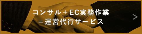 コンサル+EC実務作業=運営代行サービス