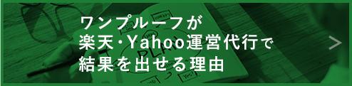 ワンプルーフが楽天・Yahoo運営代行で結果を出せる理由