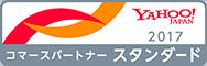 Yahoo!JAPANコマースパートナースタンダード